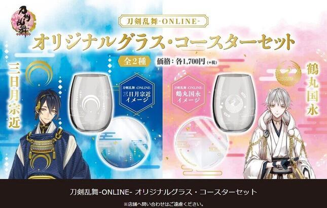 刀剣乱舞オリジナルグラス・コースターセット特設サイト