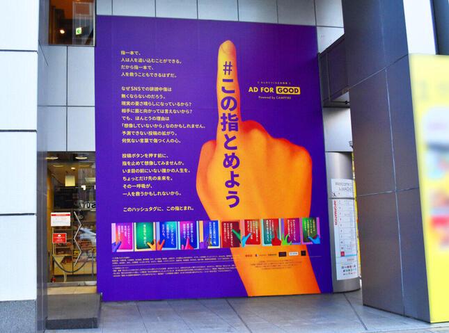SNS誹謗中傷を止めるためのメッセージ広告「#この指とめよう」