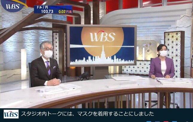 テレビ東京公式サイトより