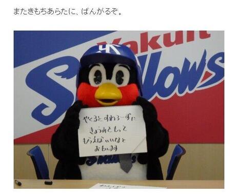 契約更改を終えたつば九郎(公式ブログより)