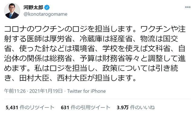 河野太郎氏もツイートで説明