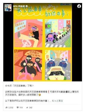 台湾警察のフェイスブックアカウント「NPA 署長室」の投稿