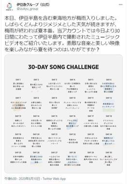 伊豆急グループの「30-day song challenge」この紹介文からどんな曲を連想するだろうか?
