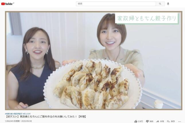 篠田麻里子さんのYouTubeチャンネルから