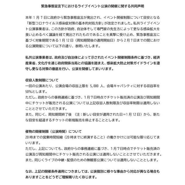 「緊急事態宣言下におけるライブイベント公演の開催に関する共同声明」全文①(提出したのはコンサートプロモーターズ協会のほか、日本音楽事業者協会、日本音楽制作者連盟、日本音楽出版社協会の4団体)