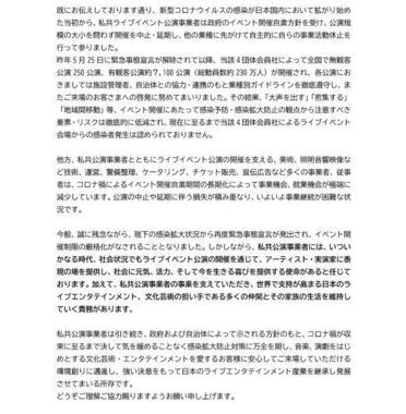 「緊急事態宣言下におけるライブイベント公演の開催に関する共同声明」全文②