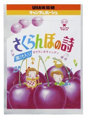 UHA味覚糖さくらんぼの詩(同社提供)