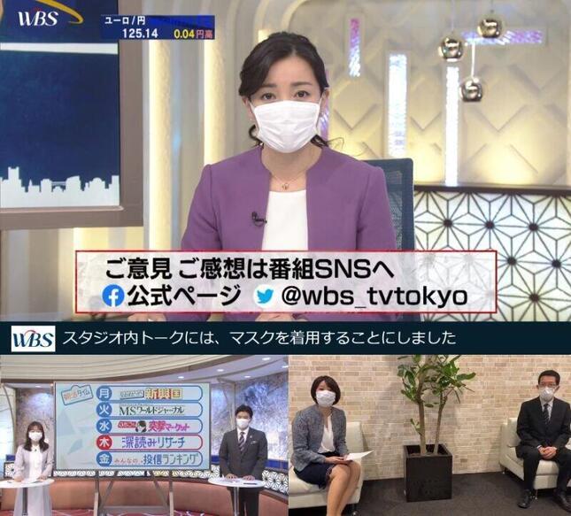 (上から時計回りに)「WBS」「日経モーニングプラスFT」「Newsモーニングサテライト」/テレビ東京公式サイト・SNSより