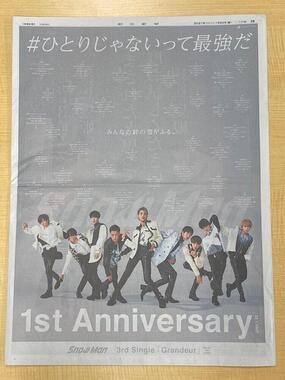 話題となった「SnowMan」1周年記念の全面広告。限定エリアの朝日新聞朝刊に掲載された。