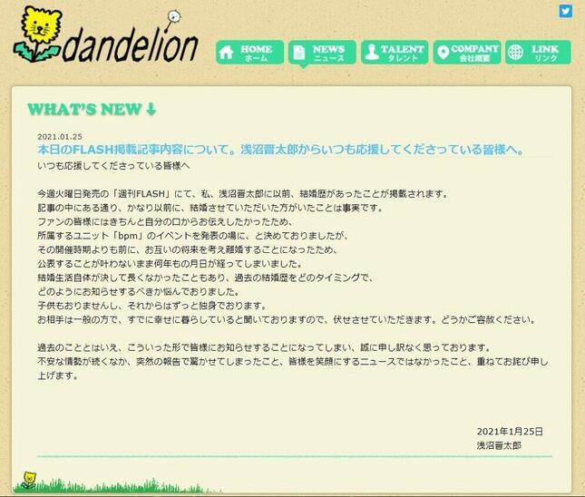 所属事務所公式サイトで発表された浅沼晋太郎さんの声明文