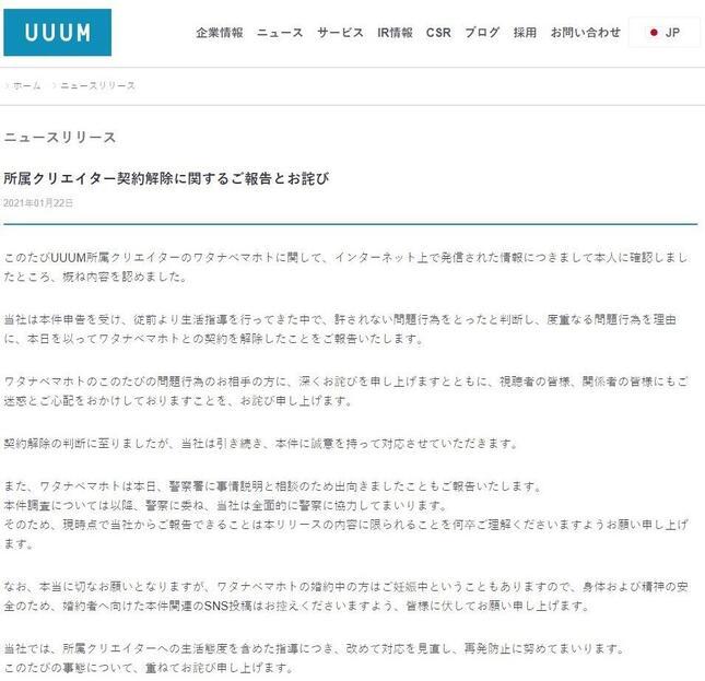 ワタナベマホトさんとの契約解除を発表するUUUM(同社のサイトから)