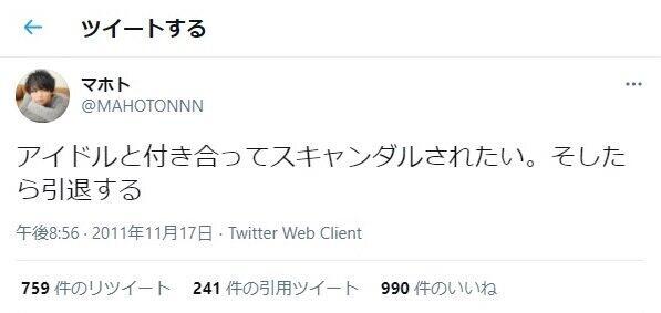 ワタナベマホトさんのツイッターから