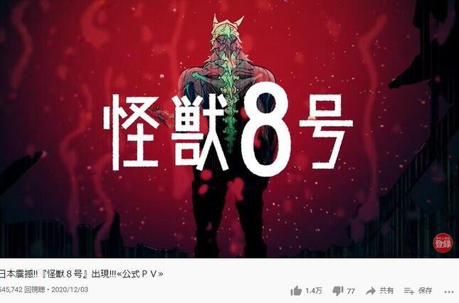 怪獣8号(ジャンプチャンネルより)