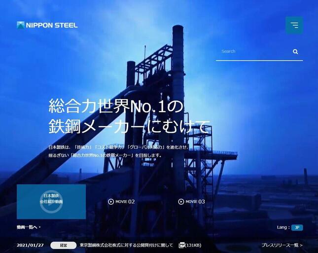 日本製鉄の公式サイトより