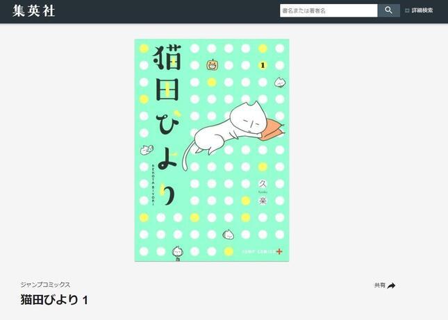 「猫田びより」(集英社公式サイトより)