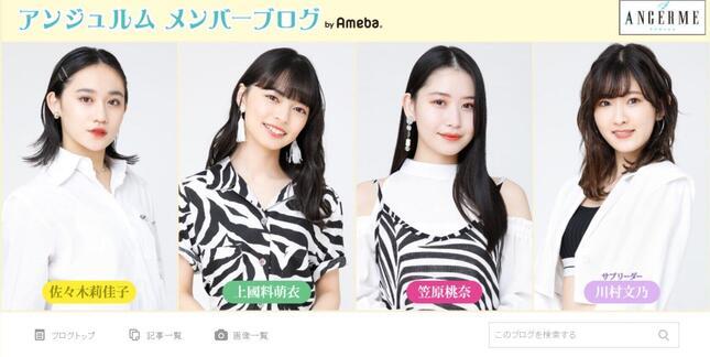 アンジュルムのメンバーブログ(Ameba)で、佐々木莉佳子さん(向かって1番左)が元同僚への思いを吐露した。(画像は同ブログから)