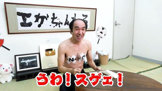 布袋さんからの手紙を喜ぶ江頭2:50さん(画像はYouTubeのスクリーンショット)