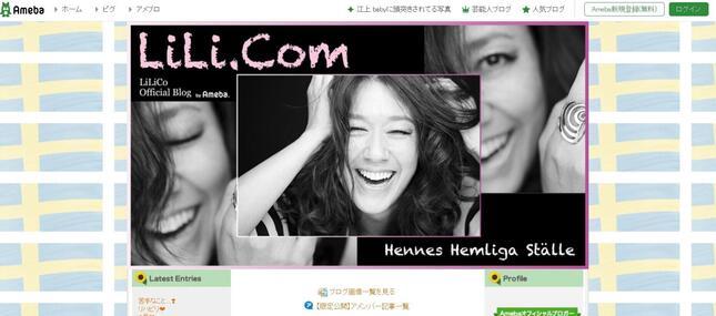 LiLiCoさんがブログで「証明写真がチョ~苦手」な理由を説明した。