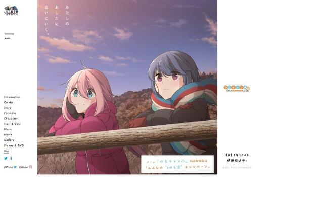 テレビアニメ「ゆるキャン△ SEASON2」公式サイトより