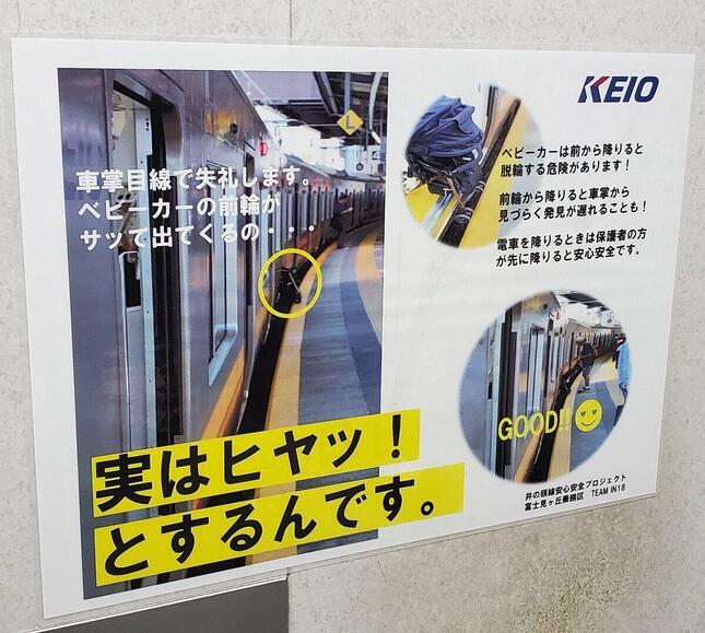 ベビーカー利用の注意喚起をするポスター(写真は、ゆん@11m@yun02yun20さんのツイートから)