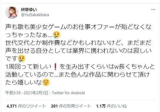 榊原さんのツイッターより