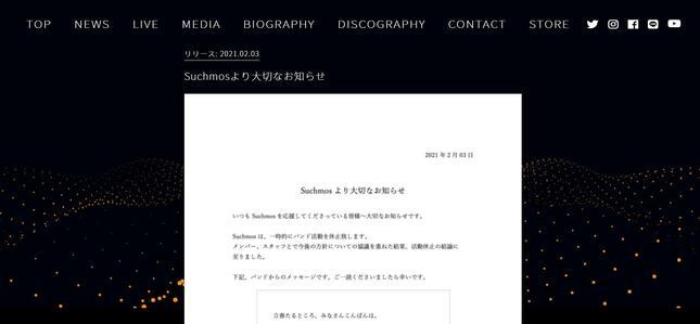 Suchmosの公式サイトで一時活動休止が発表された。