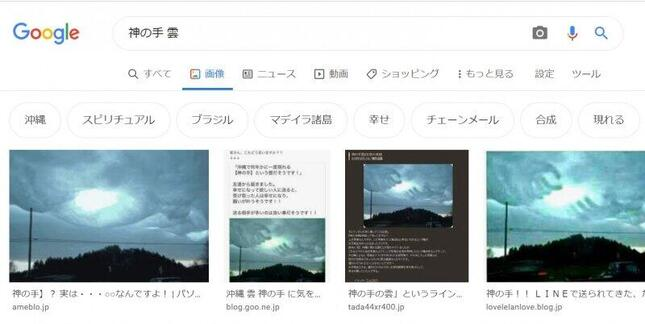 「神の手 雲」でグーグル画像検索すると…