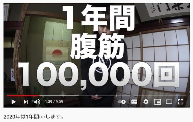 はじめしゃちょーが「腹筋10万回」を宣言したYouTube動画(2020年1月2日)より。