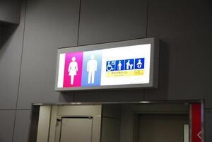 定番空耳「滝のおトイレ」が消える...!? 多機能トイレ名称変更説で意外すぎる反応