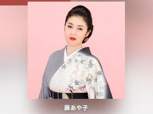 画像は、藤あや子さんのオフィシャルサイトのスクリーンショット