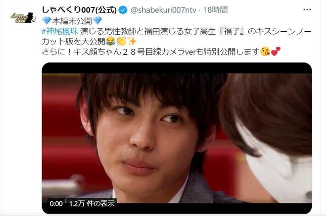 神尾楓珠さんが「男性教師」を演じて…(「しゃべくり007」番組公式ツイッターより)
