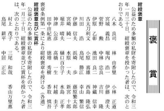 浜崎さんの名前が掲載された官報(写真中央)