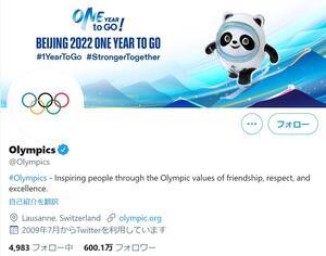 五輪公式ツイッターが「北京」仕様に 「東京五輪は中止?」広まる憶測、JOCに聞くと...