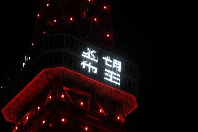 展望台メインデッキの窓にはLEDで「希望」の2文字