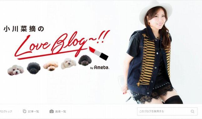 小川さんのブログより