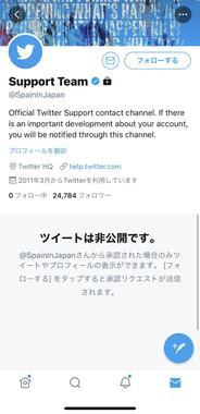 在東京スペイン政府観光局の公式アカウントが乗っ取られてしまった(@Motosuzukisan提供)