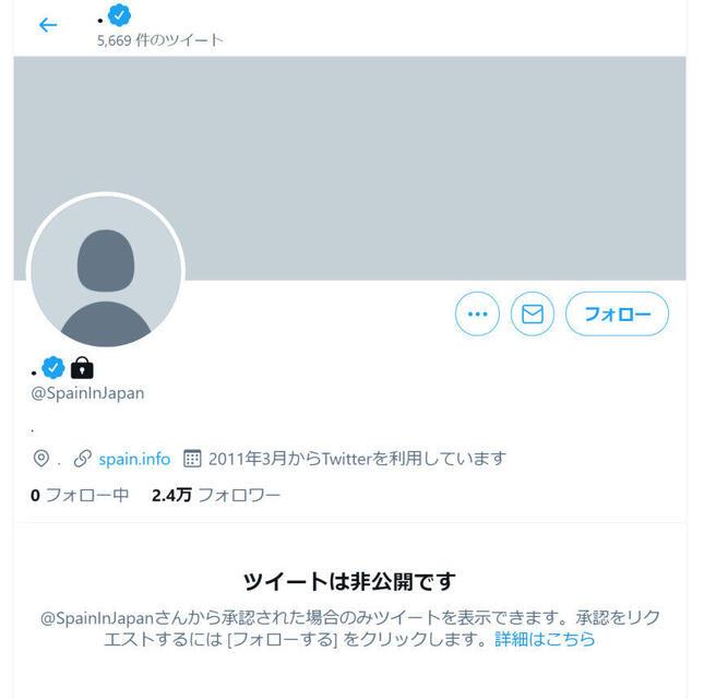 現在の在東京スペイン政府観光局の公式アカウント(2021年2月12日16時時点)