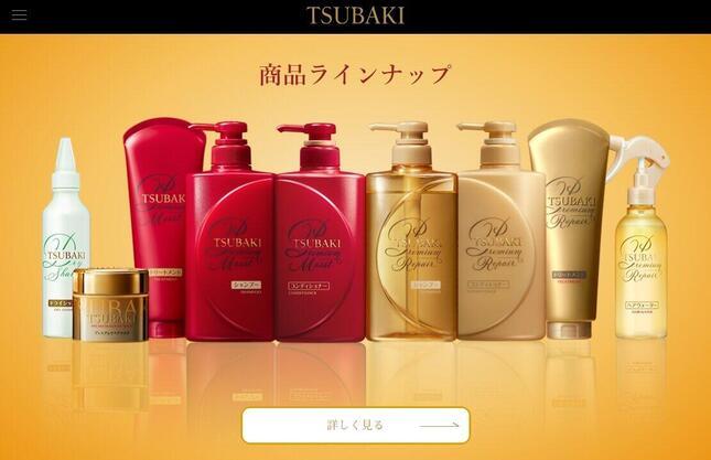 資生堂「TSUBAKI」ブランドサイトより
