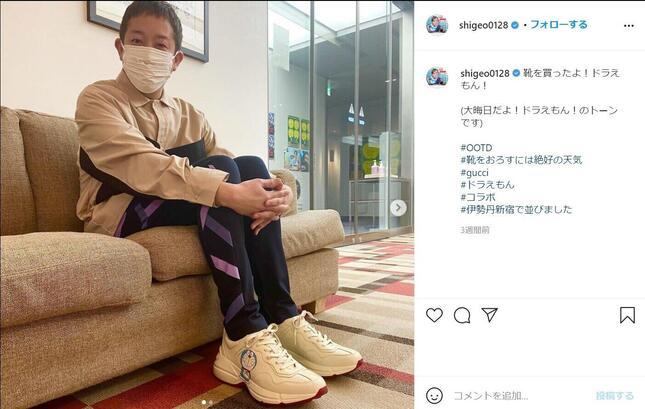 サバンナ・高橋茂雄さんは以前、自身のインスタ(@shigeo0128)で「靴を買ったよ!」と報告。この時には自身の「目」に関する言及はなかった。