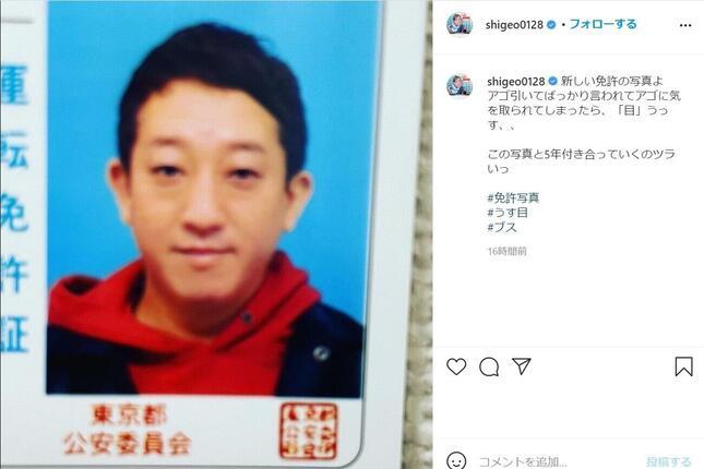 サバンナ・高橋茂雄さんのインスタ(@shigeo0128)で披露された免許写真。