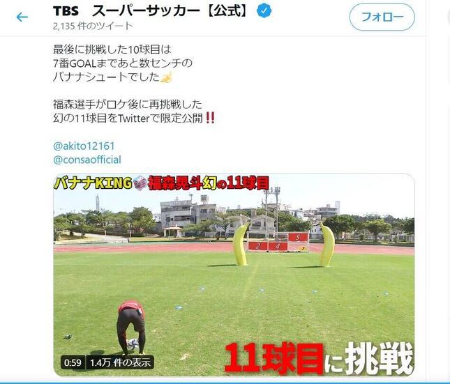 TBS「スーパーサッカー」の番組公式ツイッター(@TBS_SuperSoccer)が2月15日、「バナナシュート」挑戦の様子を紹介した。