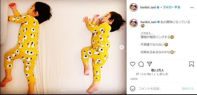 平愛梨さんがインスタ(@harikiri_tairi)で「同じ格好だー!」と驚いた子供たちの寝相姿。