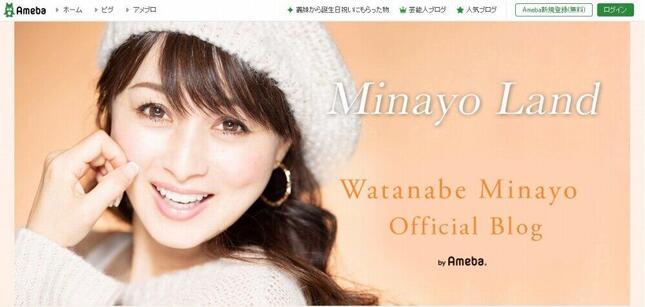 渡辺美奈代さんのブログ「Minayo Land」トップより