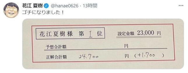 花江夏樹さんが「ゴチ」書類を紹介した。(花江さんツイッターより)