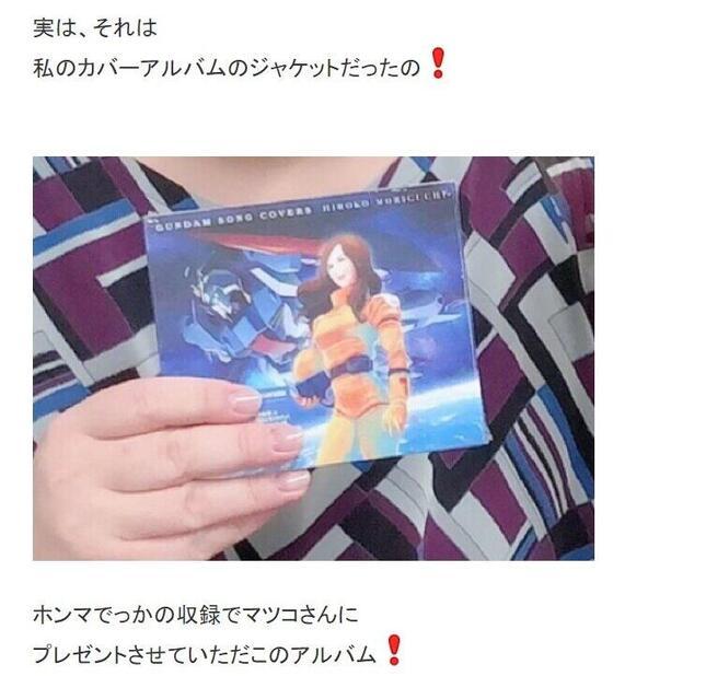 森口博子さんがブログ(Ameba)で「カバーアルバムのジャケット」映像にびっくりしたエピソードを紹介した。