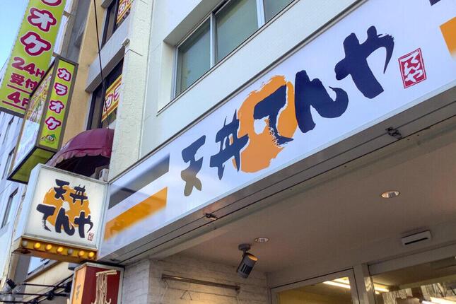 天丼てんやの店舗