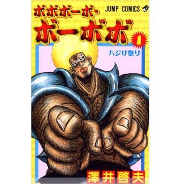 「ボボボーボ・ボーボボ」1巻(集英社)の表紙