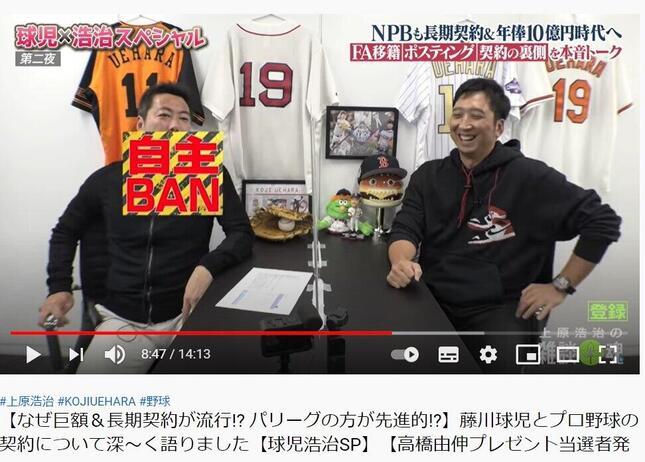 上原浩治さんがYouTubeチャンネル「上原浩治の雑談魂」で、「自主BAN」発言を。