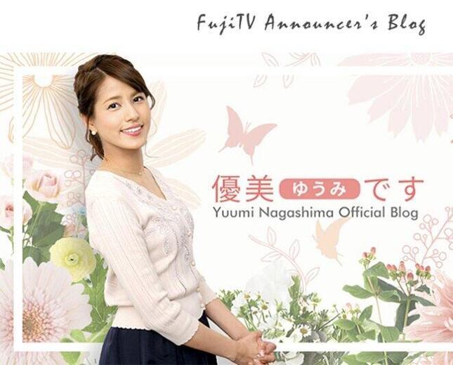永島アナの公式ブログ「優美です」より