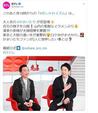日テレ公式ツイッター(@nittele_ntv)が、かまいたちの2人が出演する「おしゃれイズム」を紹介していた。